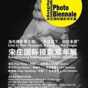 1-Songzhuang-installation-微信图片_20171019152656
